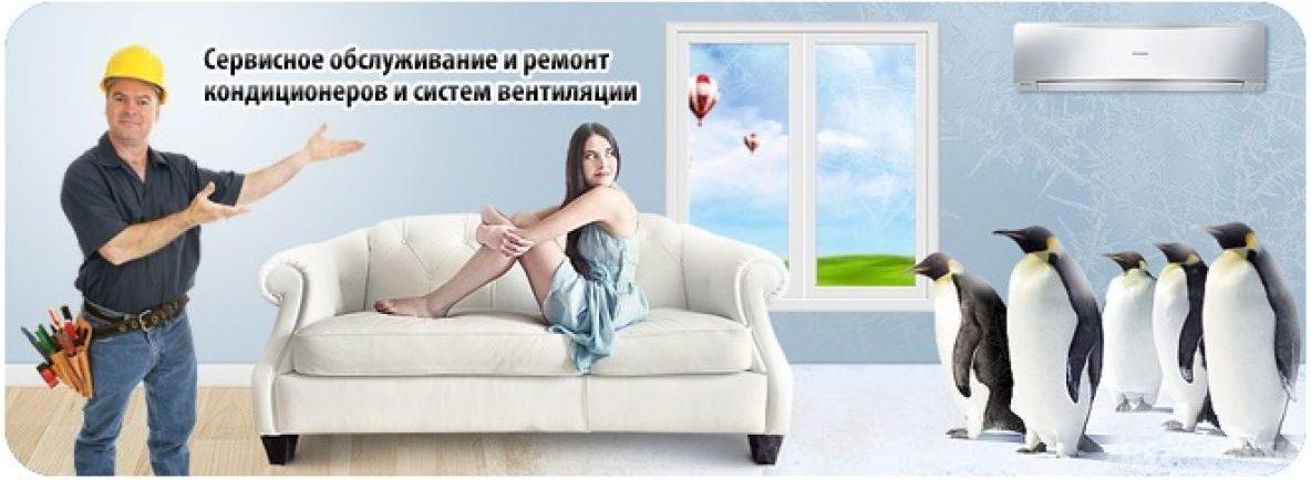 Установка кондиционера в Москве и МО